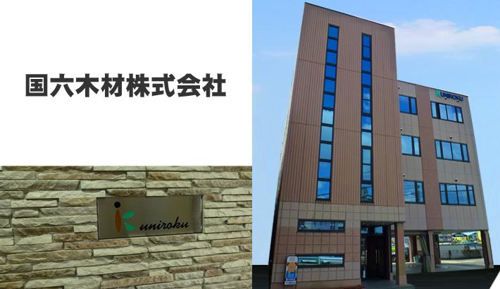 国六木材株式会社 外観