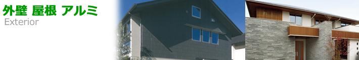 外壁 屋根 アルミ
