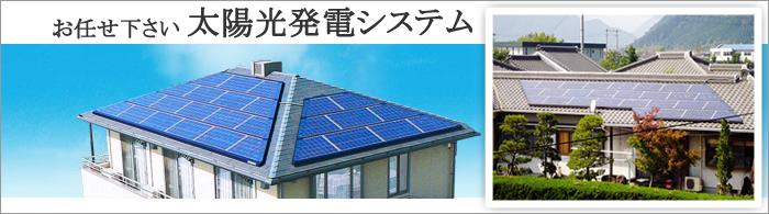 お任せください 太陽光発電システム