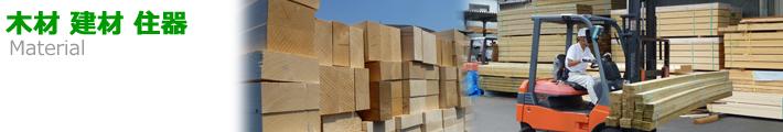 木材 建材 住器